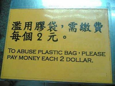 abuse-plastic-bag.jpg