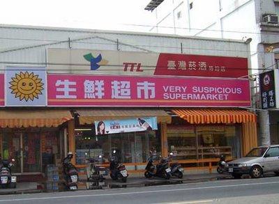 suspicious-supermarket.jpg